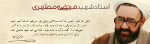 توصیه امام به جوانان در استفاده از آثار شهید مطهری