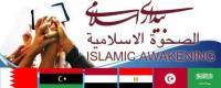 همایش بین المللی نهضت امام خمینی(س) و اثر آن در بیداری اسلامی