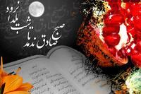 تعبیر امام راحل از زندگی دنیوی به شب یلدا