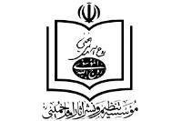 تاسیس مؤسسه تنظیم و نشر آثار امام خمینی(س)
