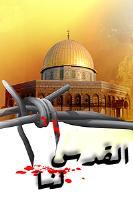 فلسطین در چشم انداز امام خمینی