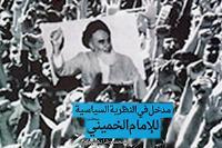 انتشار نسخه عربی «درآمدی بر نظریه سیاسی امام خمینی(س)»