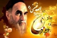 به مناسبت سالروز تولد امام خمینی (س)