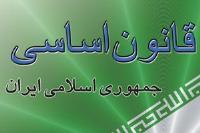 کرامت انسان در قانون اساسی جمهوری اسلامی ایران