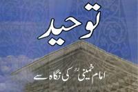 «توحید از دیدگاه امام خمینی(س)» به زبان اردو