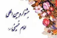 جزئیات جشنواره بین المللی امام خمینی(س) اعلام شد