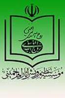 جایگاه موسسه تنظیم و نشر آثار امام خمینی(س) در برنامه  های توسعه