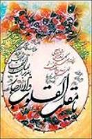 تاریخچه ای از نوروز