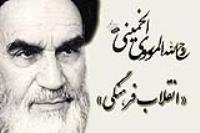 سخنرانی امام خمینی (س) در جمع مسئولان دانشگاه ها درمورد لزوم انقلاب فرهنگی