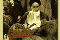 انتشار مبناگرایی و نواندیشی راه و روش امام خمینی(س)