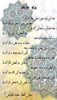 اشعار نوروزی امام خمینی