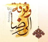 سیمای امام رضا (ع) در اندیشه و کلام امام خمینی (س)