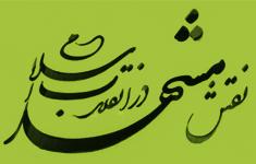 نقش مشهد در انقلاب اسلامی