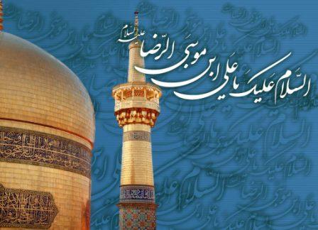 خاطراتی از امام خمینی (س) در منزلت حضرت علی بن موسی الرضا (ع)