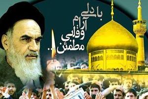بزرگداشت امام خمینی