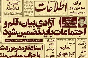 مخالفت امام با تحریم روزنامه اطلاعات