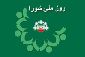 روز ملی شورا