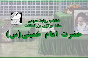 فراخوان ستاد بزرگداشت حضرت امام خمینی
