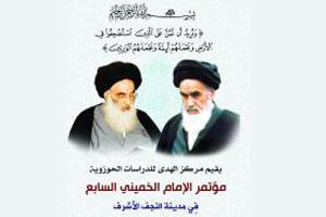 برگزاری همایش «اندیشههای امام خمینی و آیت الله سیستانی» در نجف اشرف