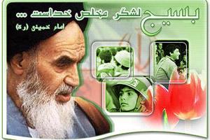 فرمان امام خمینی مبنی بر تشکیل بسیج