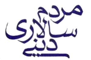 مردم سالاری دینی از دیدگاه امام خمینی(س)