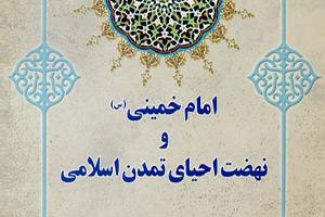 امام خمینی (س) و نهضت احیای تمدن اسلامی