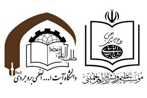دانشگاه آیتاللهالعظمی بروجردی و موسسه تنظیم و نشر