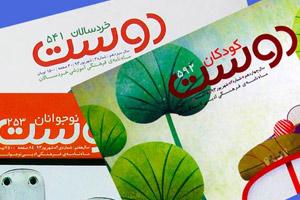 نشریه دوست