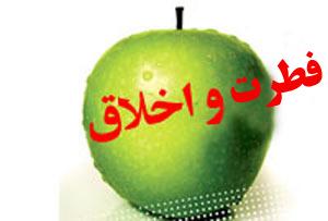رابطۀ فطرت و اخلاق از دیدگاه امام خمینی(س)
