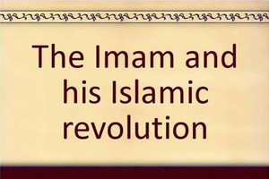 امام خمینی و انقلاب اسلامی اش