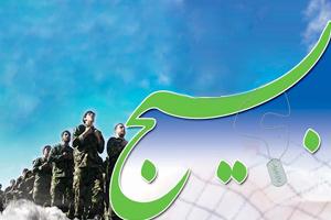 اهداف امام خمینی از تشکیل بسیج از زبان یادگار امام