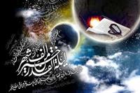 ضیافت پیامبر(ص) در شب قدر به نزول قرآن