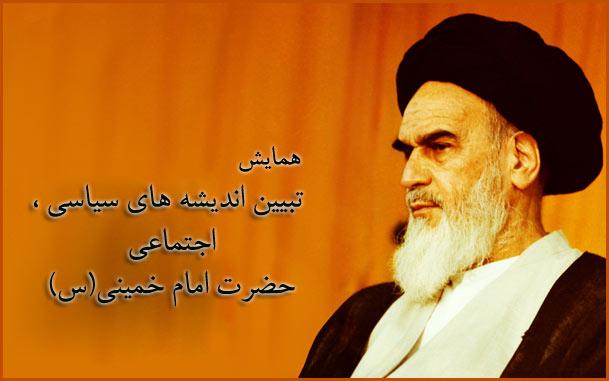 همایش «تبیین اندیشه های سیاسی، اجتماعی حضرت امام خمینی(س)» برگزار می شود