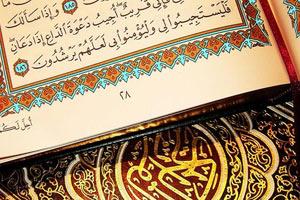 تفسیر اردوزبان حضرت امام
