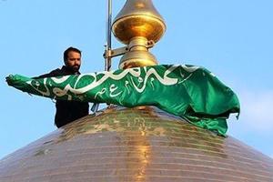 پرچم گنبد حضرت معصومه