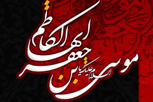 سيماى امام موسى بن جعفر (ع) كاظم آل محمد