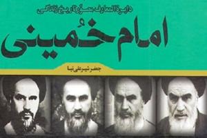 دایرة المعارف مصور تاریخی زندگی امام خمینی