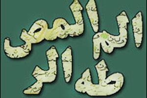 تفسیر عرفانی امام خمینی از حروف مقطعۀ قرآن
