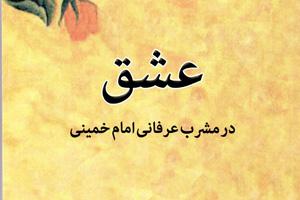 عشق در مشرب عرفانی امام خمینی