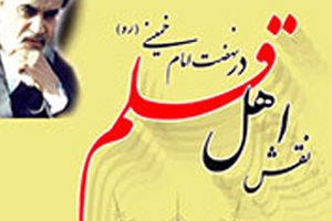 نقش اهل قلم در نهضت امام خمینی