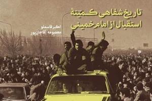 خاطرات کمیته استقبال از امام