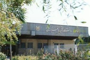 دانشگاه شهید باهنر کرمان