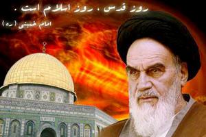 فلسطین از دیدگاه امام خمینی