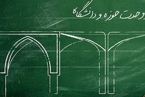 ارتباط حوزه و دانشگاه در بیانات بنیانگذار جمهوری اسلامی