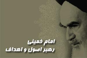 امام خمینی رهبر اصول و اهداف