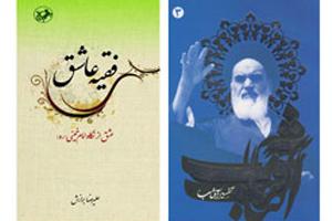 زندگینامه و شرح سروده های امام خمینی