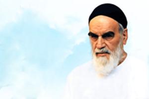 مفاهیم و معانی عدالت در نگاه امام خمینی(س)