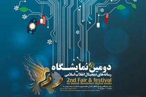 نمایشگاه رسانه های دیجیتال انقلاب