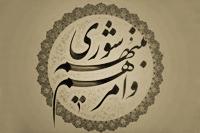 تاریخچه شوراها
