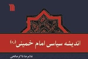 کتاب اندیشه سیاسی امام